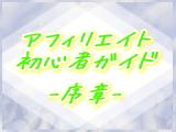 アフィリエイト初心者ガイド-序章-