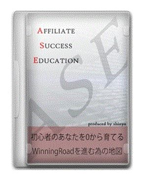 ASE-アフィリエイトサクセスエデュケーション-