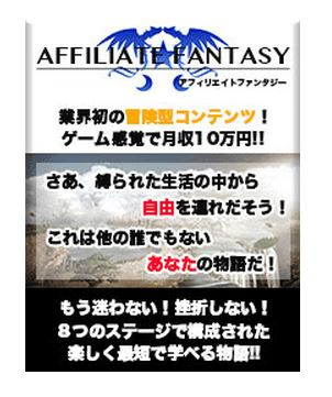 affiliate_fantasy_b1a