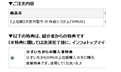 SIRIUS上位版購入時のインフォトップ特典確認画面