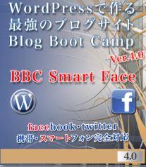 WordPressテンプレートブログブートキャンプBBC4