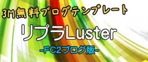 リプラLuster(FC2ブログ版)
