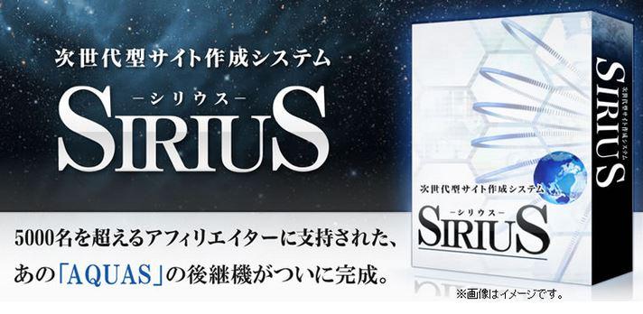 次世代型サイト作成システム「シリウス」